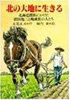 北の大地に生きる―北海道開拓にかけた依田勉三と晩成社の人たち (PHPこころのノンフィクション 17)
