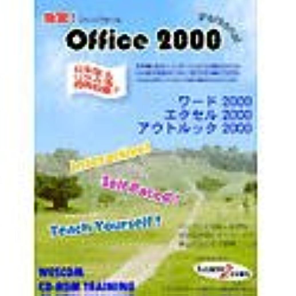 競争力のある下向き小切手独習 Office 2000 Personal