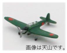 フジミ模型 1/700 グレードアップパーツシリーズ No.119 日本海軍 航空母艦 マリアナ沖海戦時 搭載機4種各4機/16機セット プラモデル用パーツの詳細を見る