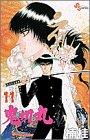 鬼切丸 11 (少年サンデーコミックス)