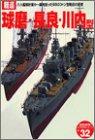 軽巡球磨・長良・川内型 (〈歴史群像〉太平洋戦史シリーズ (32))