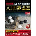 AI囲碁 2003 2 + Network for Windows