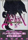 Amon 4―デビルマン黙示録 (マガジンZコミックス)