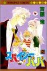 スパイシーパパ (2) (マーガレットコミックス (2654))