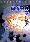 真夜中のマリア / 魔木子 のシリーズ情報を見る