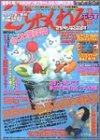 2ちゃんねるぷらす vol.7 (コアムックシリーズ 239)