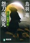 怨刀 鬼切丸―介錯人・野晒唐十郎 (祥伝社文庫)