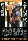 SFの時代 日本推理作家協会賞受賞作全集 (36)の詳細を見る