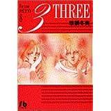 3 (8) (小学館文庫)