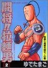 闘将!!拉麺男 2 (ジャンプコミックスセレクション)