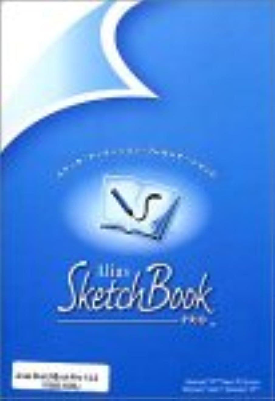 マティス兵器庫悪いAlias SketchBook Pro V1.0.2 日本語版