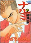 ナルミ 6 (近代麻雀コミックス)