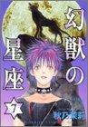 幻獣の星座 7 (ホラーコミックススペシャル)