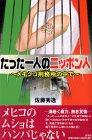 たった一人のニッポン人―メキシコ刑務所の中で