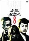 必殺仕掛人 VOL.8 [DVD]