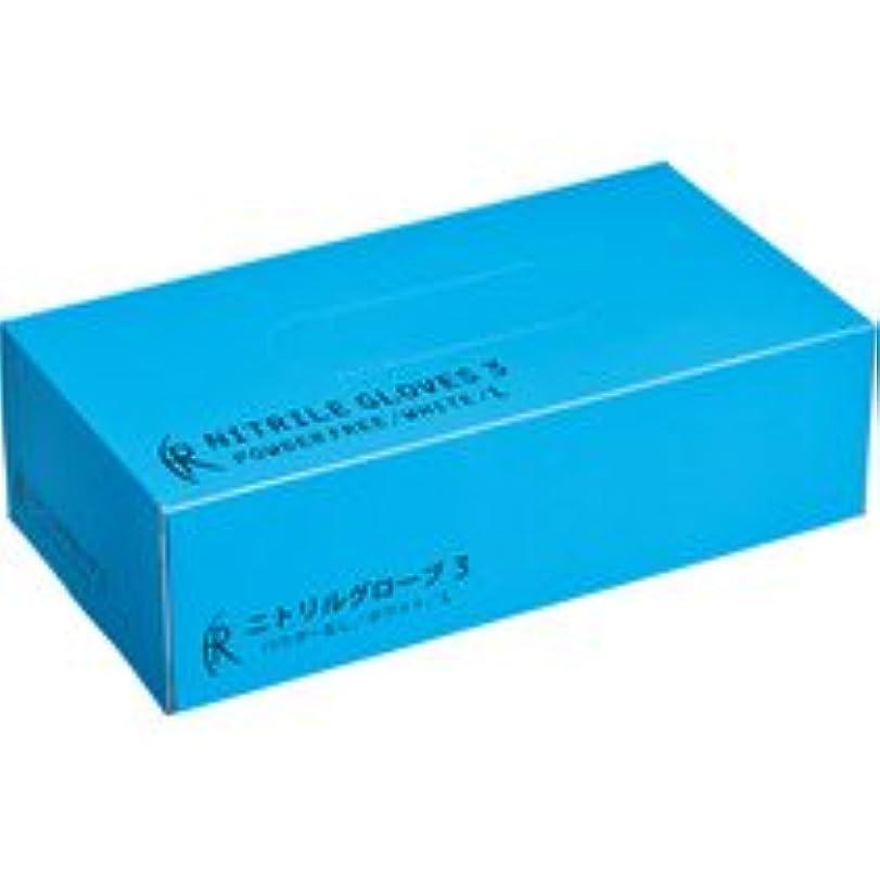 ファーストレイト ニトリルグローブ3 パウダーフリー L FR-5558 1セット(2000枚:200枚×10箱)