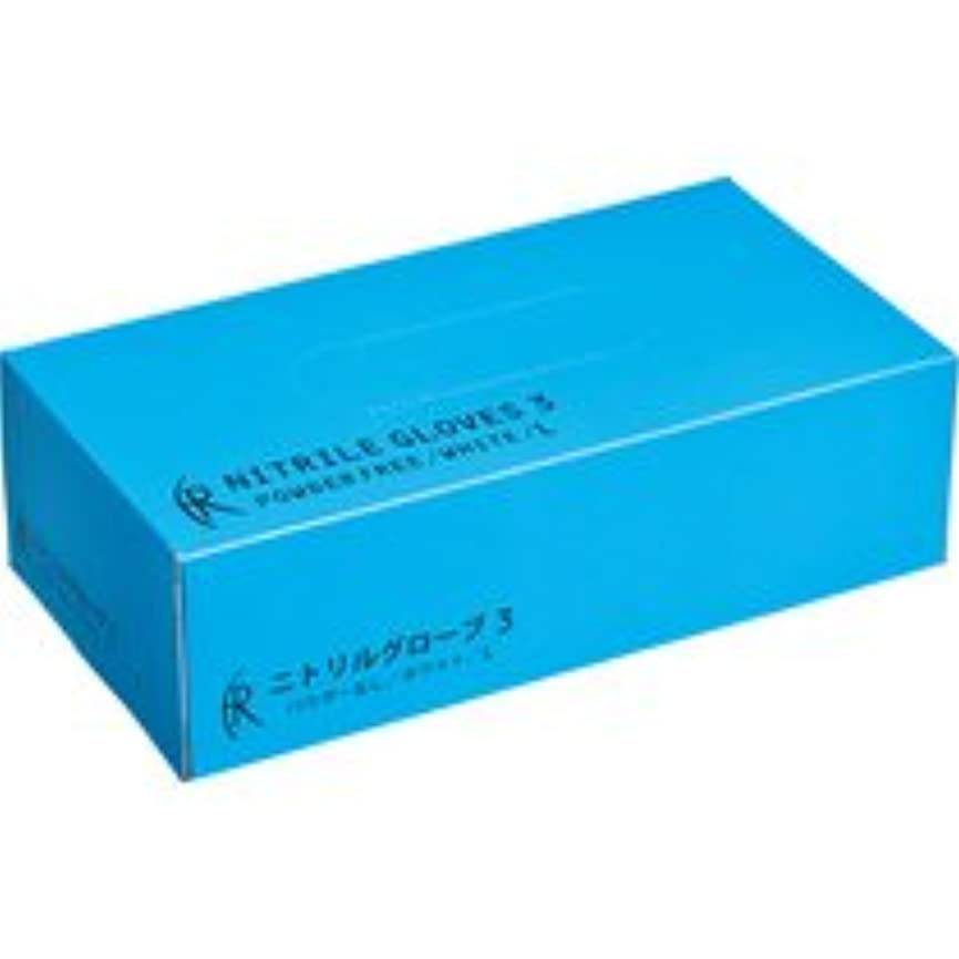 基本的なシマウマグリルファーストレイト ニトリルグローブ3 パウダーフリー L FR-5558 1セット(2000枚:200枚×10箱)