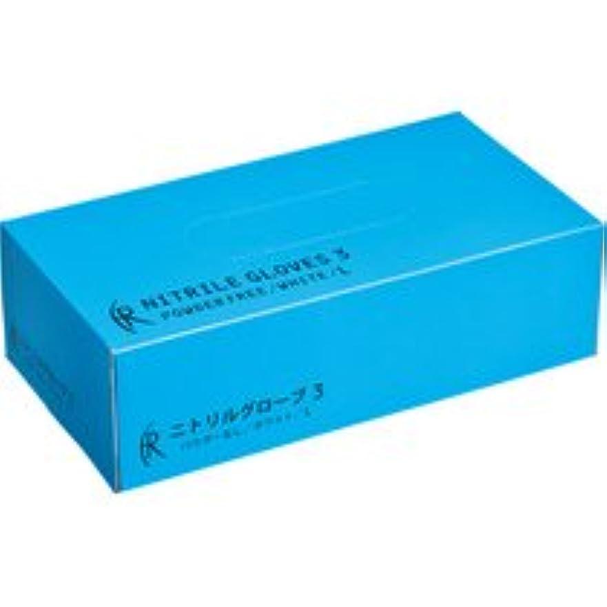 ゲーム最後にもしファーストレイト ニトリルグローブ3 パウダーフリー L FR-5558 1セット(2000枚:200枚×10箱)