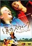 僕のスウィング [DVD]