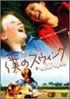 僕のスウィング [DVD] 画像