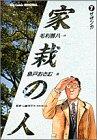家栽の人 (7) (ビッグコミックス)
