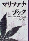 マリファナ・ブック—環境・経済・医薬まで、地球で最もすばらしい植物=大麻の完全ガイド