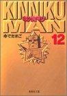 キン肉マン (12) (集英社文庫―コミック版)