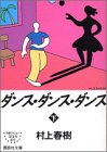 ダンス・ダンス・ダンス(下) (講談社文庫)の詳細を見る