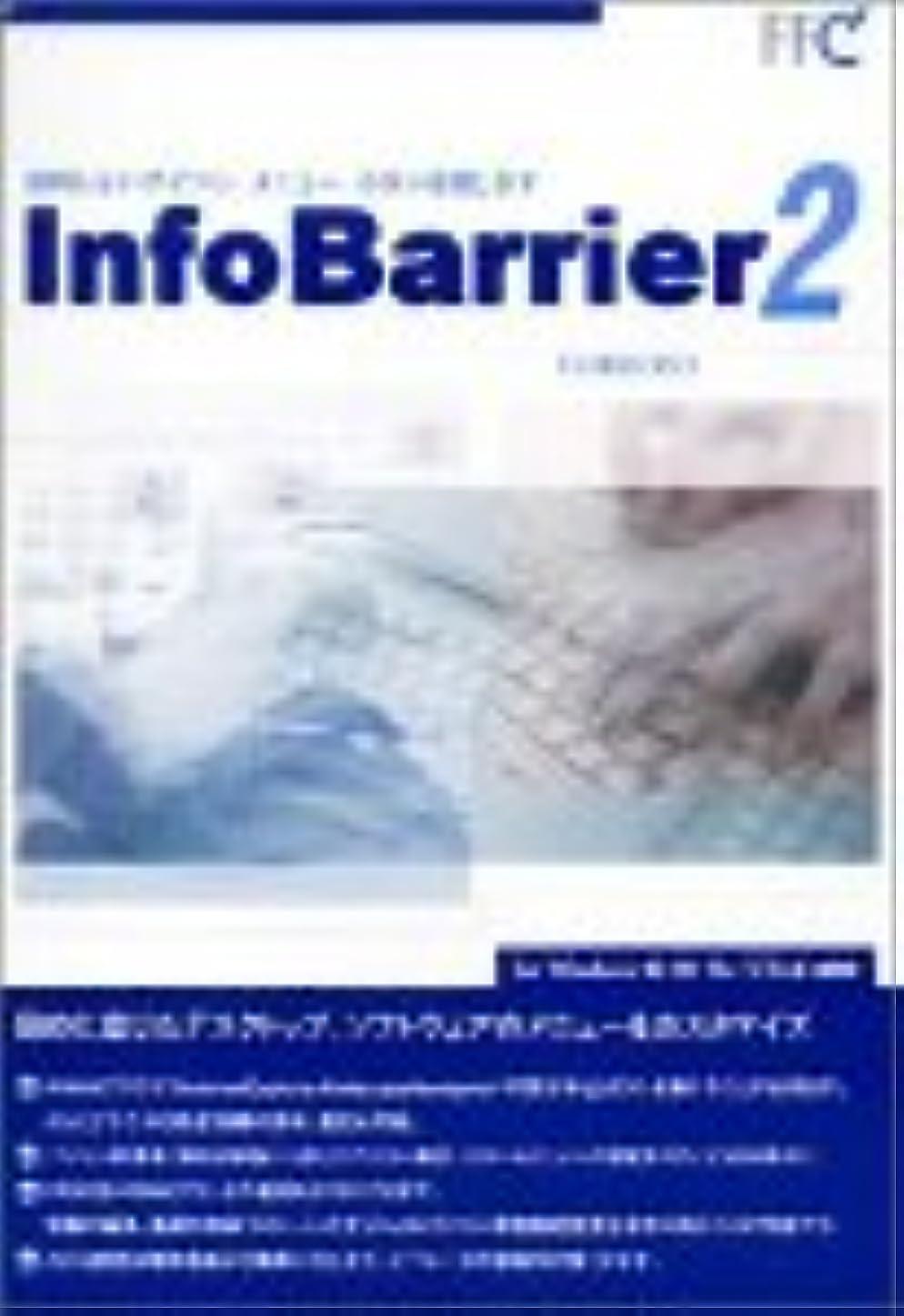 潮オーストラリア人半球InfoBarrier 2 Standard版