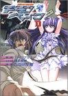 機神咆吼デモンベイン (1) (角川コミックス・エース)の詳細を見る