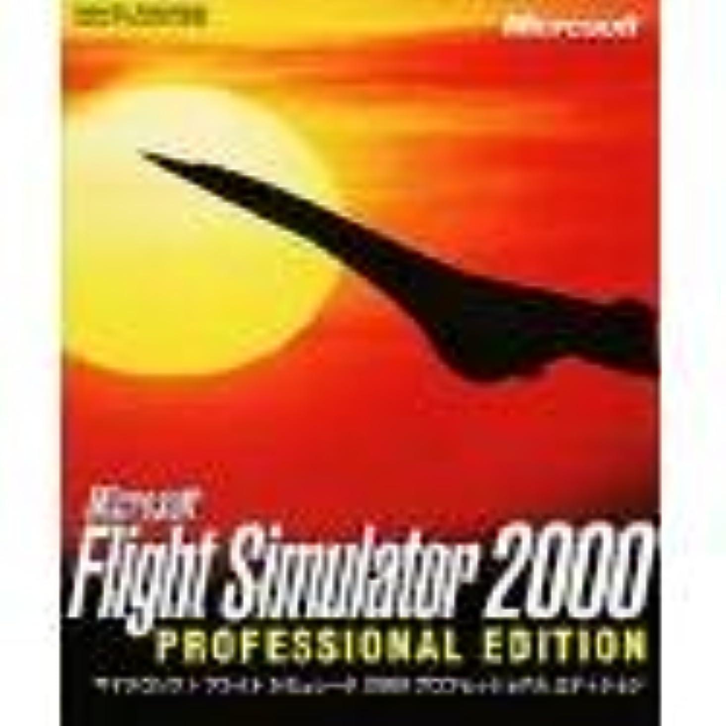 暴力的なインカ帝国エミュレーションMicrosoft Flight Simulator2000 Professional Edition