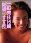 三船美佳16歳「結婚のすすめ」