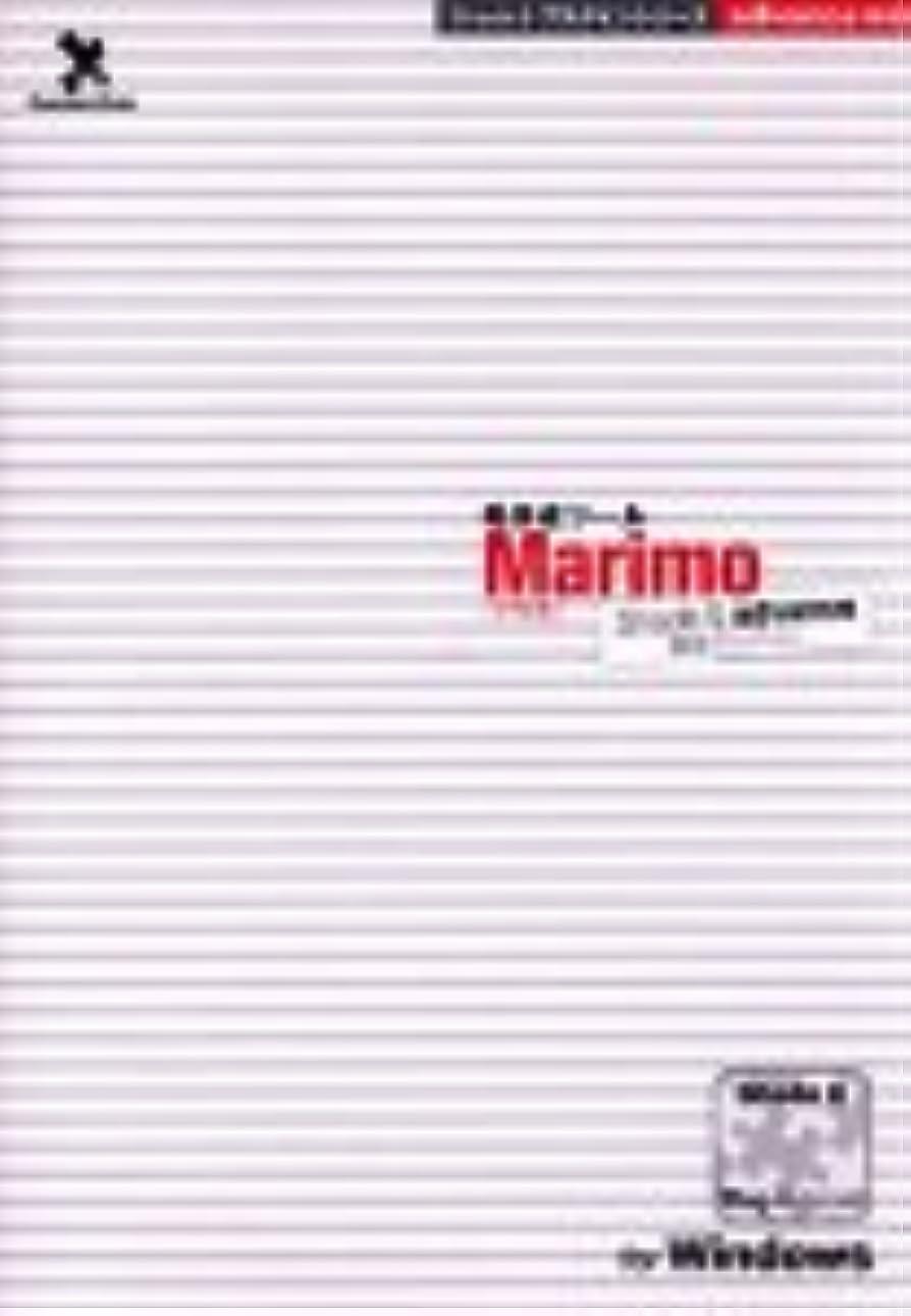 かんがい出版差別的Shade 6 プラグインシリーズ Marimo for Windows