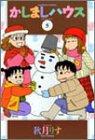 かしましハウス (5) (Bamboo comics)
