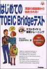 はじめてのTOEIC Bridgeテスト―英語の超基礎から始められる!テストガイド&実戦トレーニング (資格・検定V BOOKS)