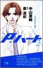 P.ハート 2 (クイーンズコミックス)