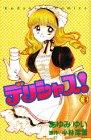 デリシャス! (3) (講談社コミックスなかよし (868巻))