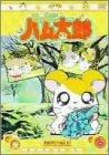 DVD とっとこハム太郎(6)