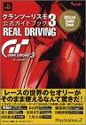 グランツーリスモ3 A‐spec公式ガイドブックREAL DRIVING (別冊ベストカー)