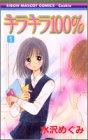 キラキラ100% (1) (りぼんマスコットコミックス—クッキー (1512))