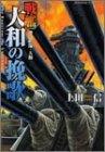 戦艦大和の挽歌 / 上田 信 のシリーズ情報を見る