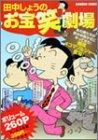 田中しょうのお宝笑劇場 (バンブー・コミックス)