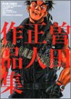 曽田正人作品集―Fire and forget (Beam comix)