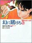幻に賭けろ 2 (近代麻雀コミックス)
