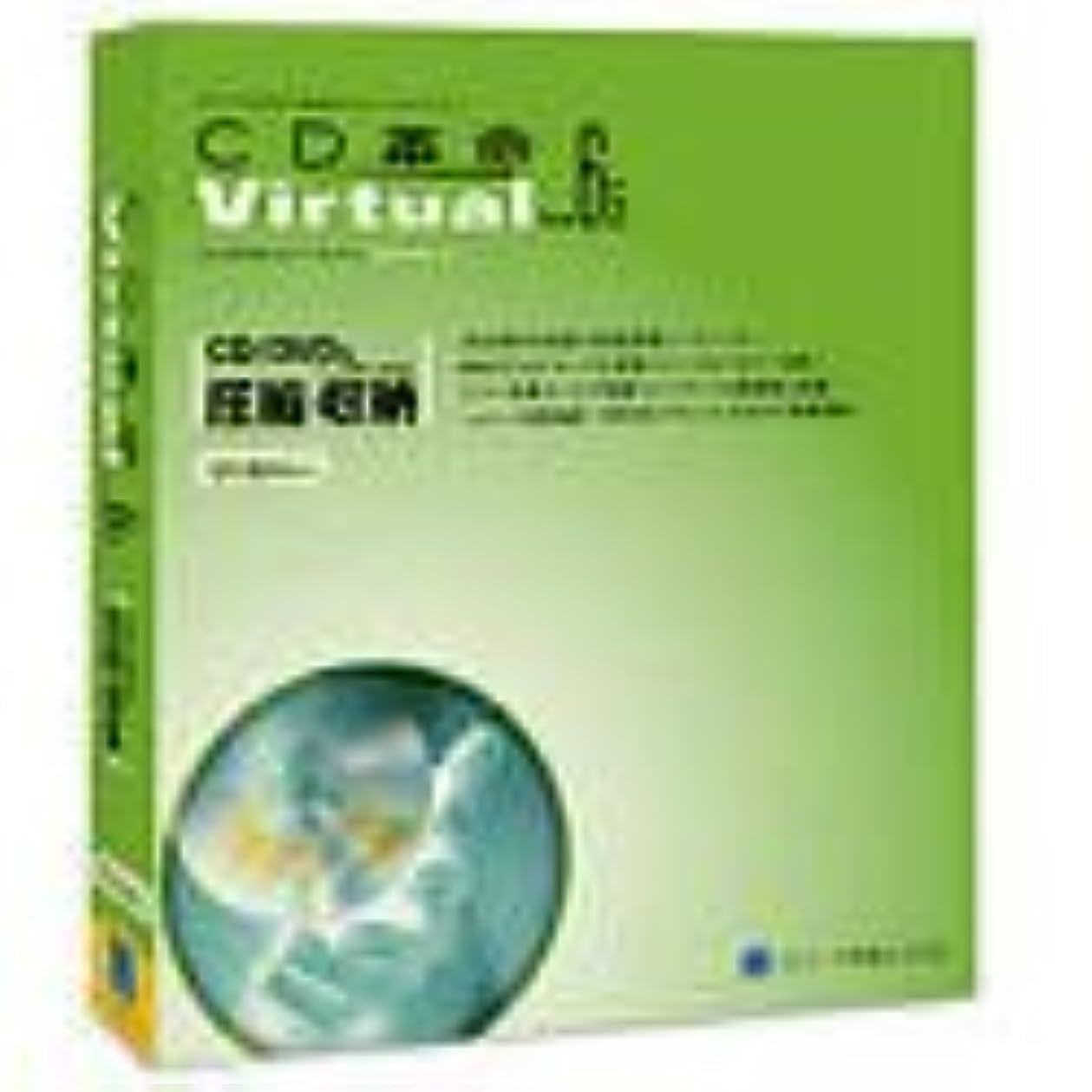 比率疎外虐殺CD革命 Virtual Version 6.5