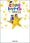 ときめきトゥナイト 14 (集英社文庫(コミック版))