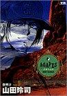 アガペイズ 5 (ヤングサンデーコミックス)