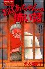 おばあちゃんの恐い話 (講談社コミックスフレンド)の詳細を見る