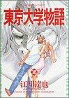 東京大学物語 (16) (ビッグコミックス)の詳細を見る