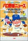 パロ野球ニュース / はた山 ハッチ のシリーズ情報を見る